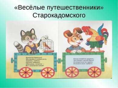 «Весёлые путешественники» Старокадомского