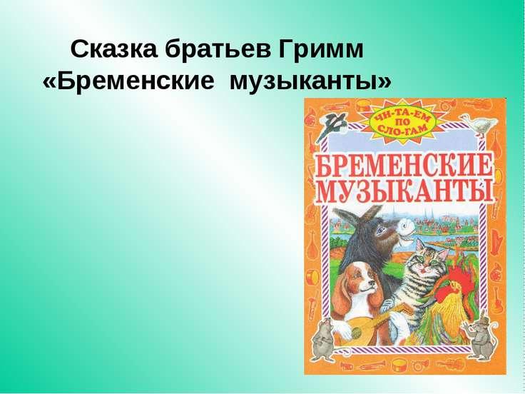 Сказка братьев Гримм «Бременские музыканты»