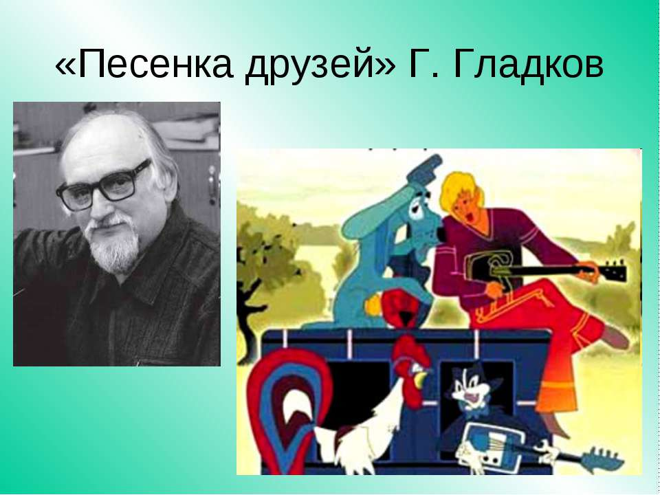 «Песенка друзей» Г. Гладков