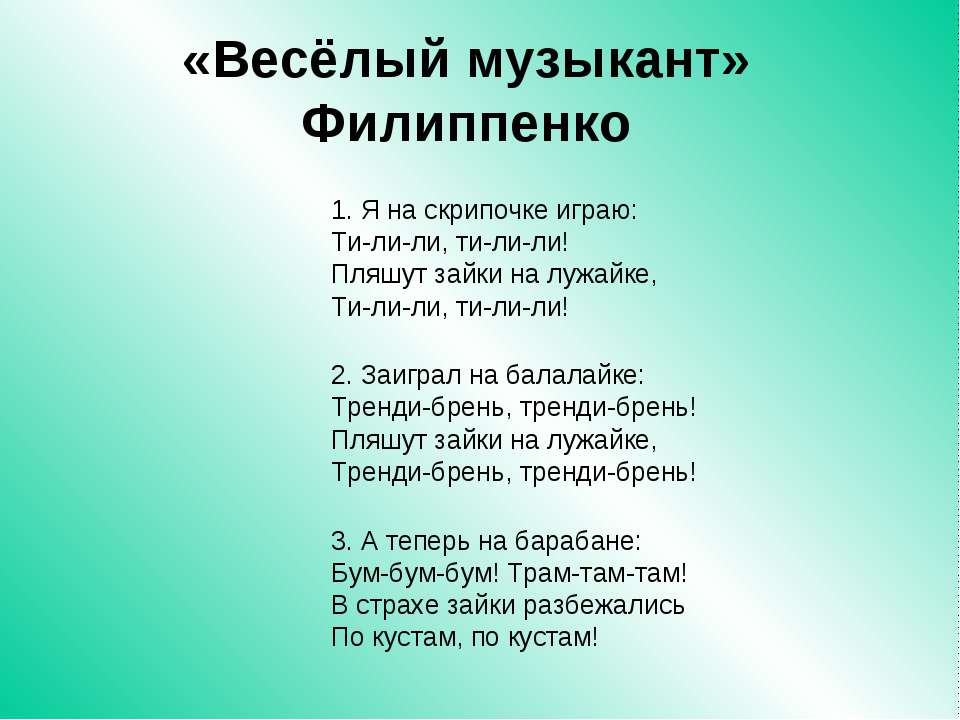 «Весёлый музыкант» Филиппенко 1. Я на скрипочке играю: Ти-ли-ли, ти-ли-ли! Пл...