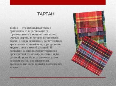 ТАРТАН Тартан — это шотландская ткань с орнаментом из пересекающихся горизонт...
