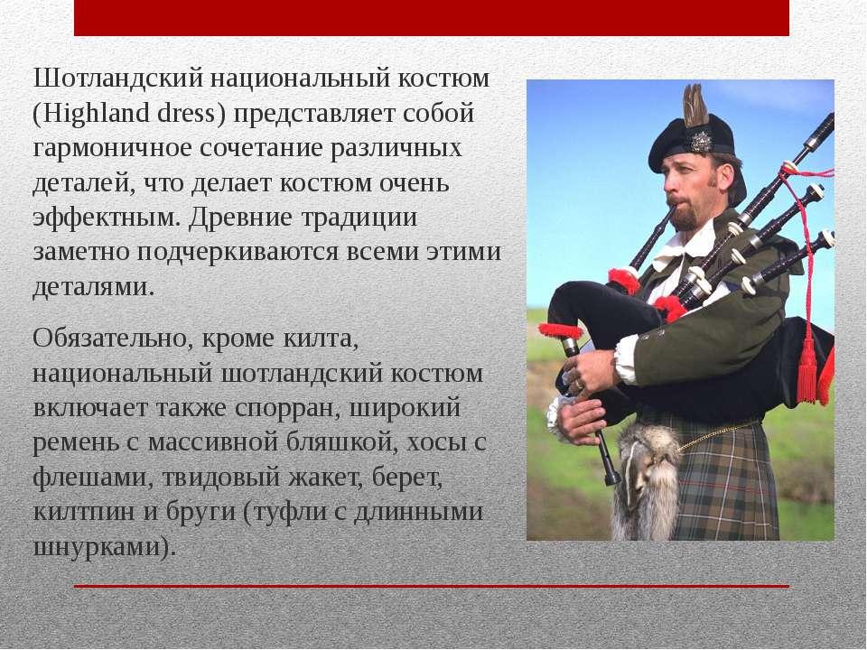Шотландский национальный костюм (Highland dress) представляет собой гармоничн...