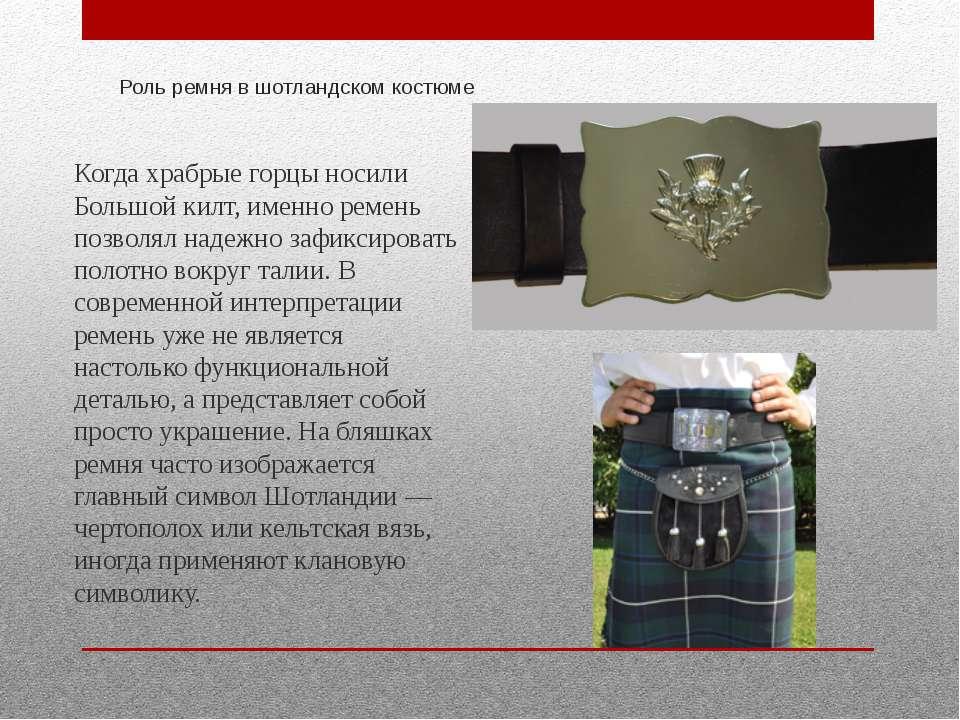 Роль ремня в шотландском костюме Когда храбрые горцы носили Большой килт, име...