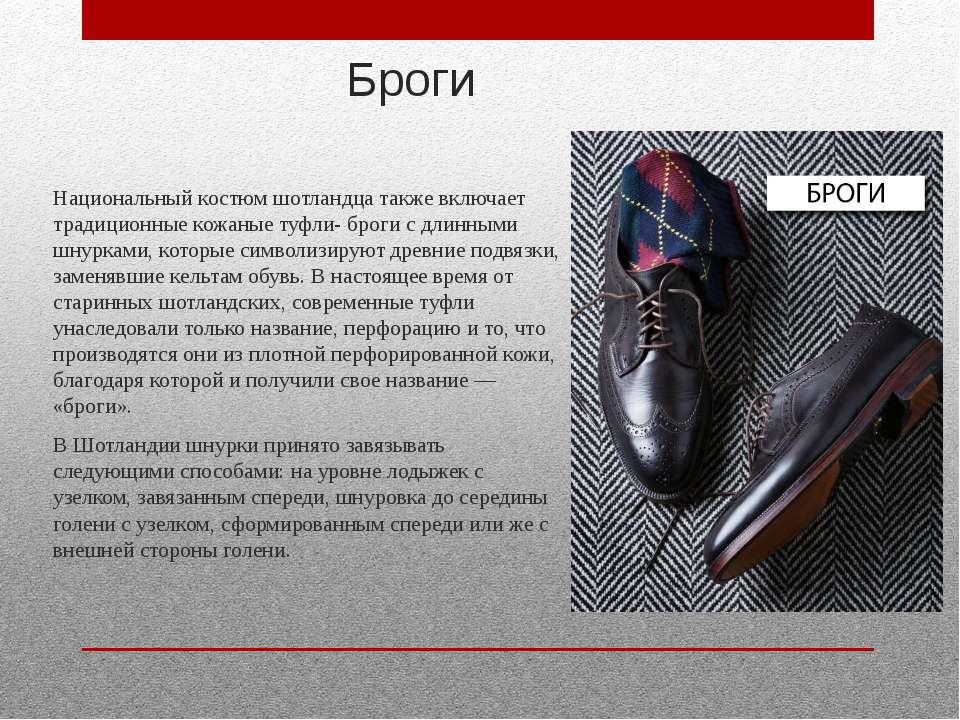 Броги Национальный костюм шотландца также включает традиционные кожаные туфли...