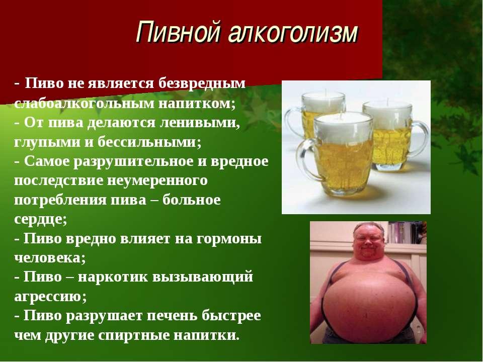 Пивной алкоголизм - Пиво не является безвредным слабоалкогольным напитком; - ...