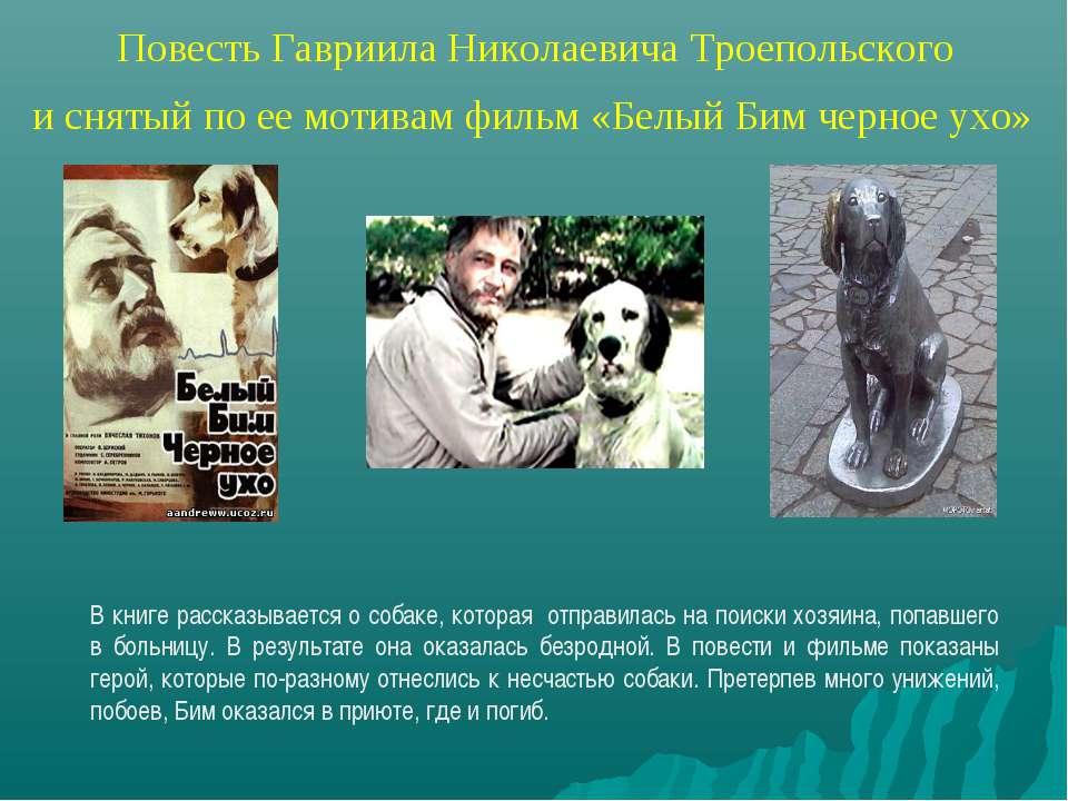 Повесть Гавриила Николаевича Троепольского и снятый по ее мотивам фильм «Белы...