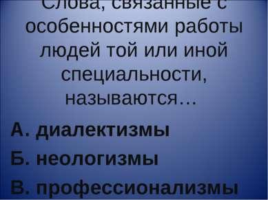 Слова, связанные с особенностями работы людей той или иной специальности, наз...