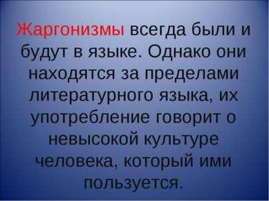 Жаргонизмы всегда были и будут в языке. Однако они находятся за пределами лит...