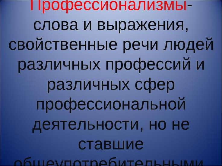 Профессионализмы- слова и выражения, свойственные речи людей различных профес...