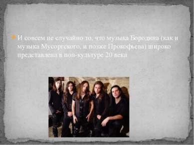 И совсем не случайно то, что музыка Бородина (как и музыка Мусоргского, и поз...