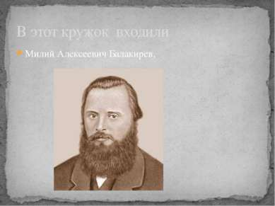 Милий Алексеевич Балакирев, В этот кружок входили