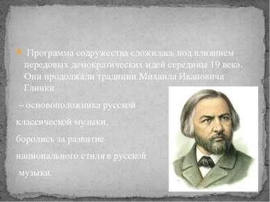 Программа содружества сложилась под влиянием передовых демократических идей с...
