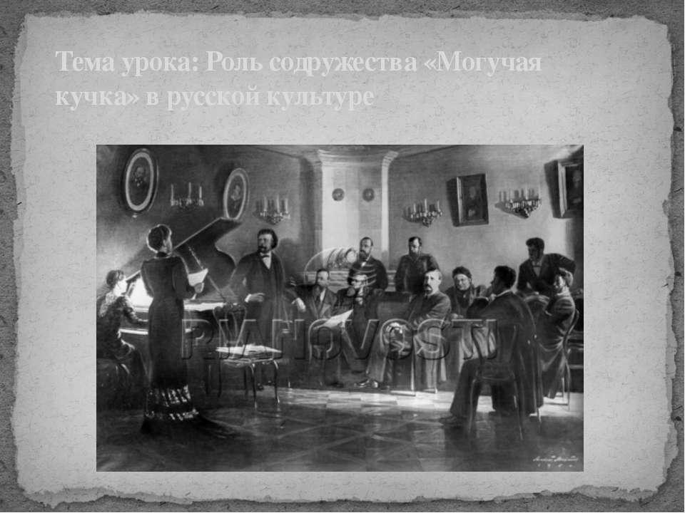 Тема урока: Роль содружества «Могучая кучка» в русской культуре