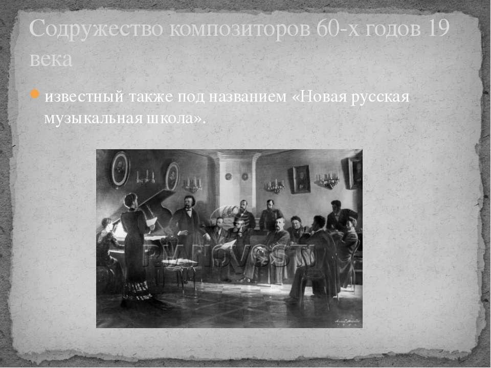 известный также под названием «Новая русская музыкальная школа». Содружество ...