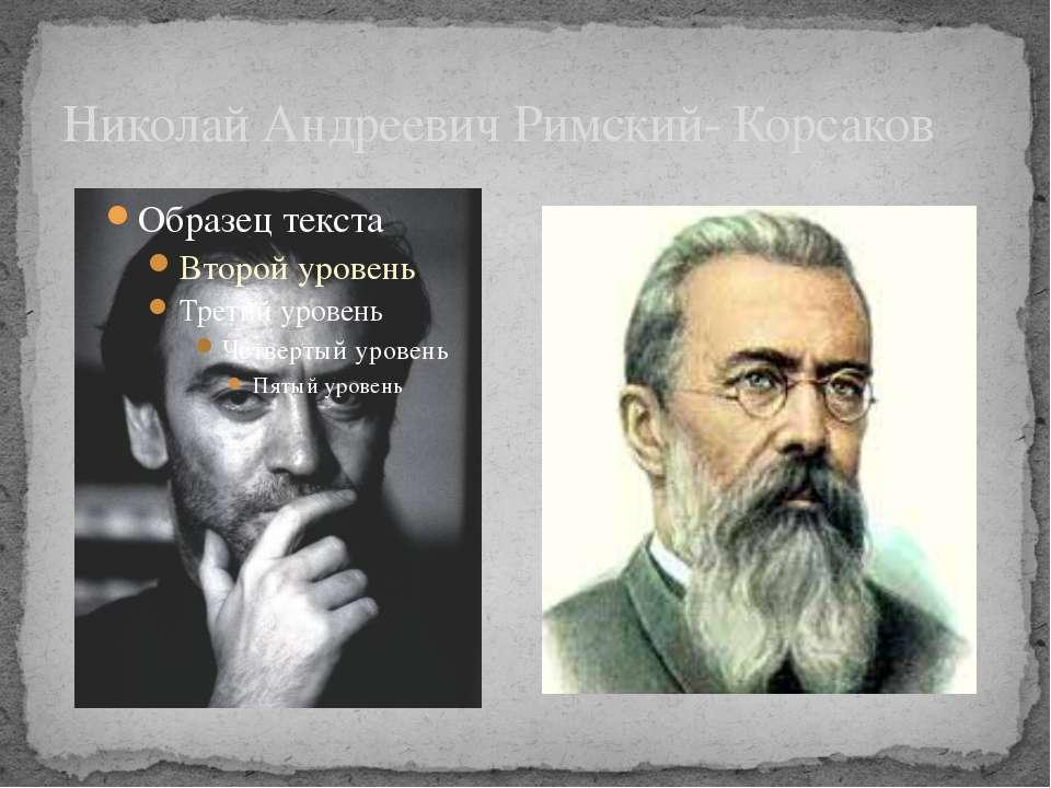 Николай Андреевич Римский- Корсаков
