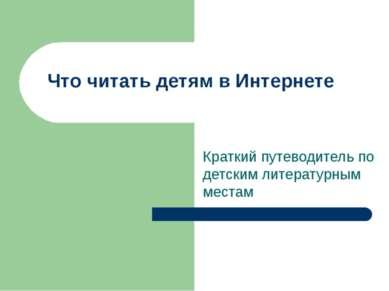 Что читать детям в Интернете Краткий путеводитель по детским литературным мес...