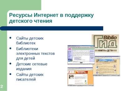 * Ресурсы Интернет в поддержку детского чтения Сайты детских библиотек Библио...