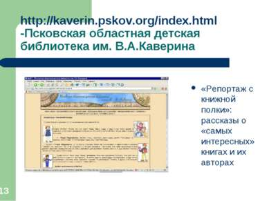 * http://kaverin.pskov.org/index.html -Псковская областная детская библиотека...