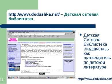 * http://www.dedushka.net/ – Детская сетевая библиотека Детская Сетевая Библи...
