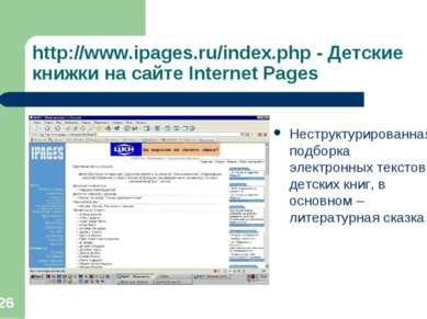 * http://www.ipages.ru/index.php - Детские книжки на сайте Internet Pages Нес...