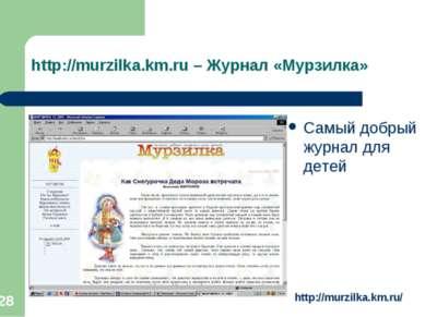 * http://murzilka.km.ru – Журнал «Мурзилка» Самый добрый журнал для детей htt...