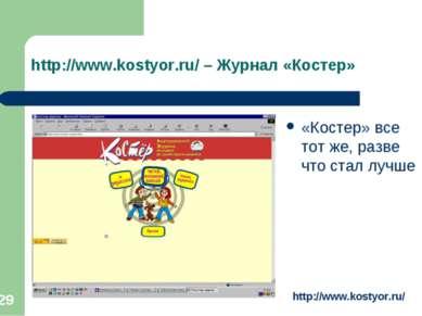 * http://www.kostyor.ru/ – Журнал «Костер» «Костер» все тот же, разве что ста...