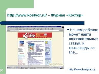 * http://www.kostyor.ru/ – Журнал «Костер» На нем ребенок может найти познава...
