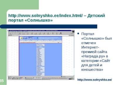 * http://www.solnyshko.ee/index.html/ – Детский портал «Солнышко» Портал «Сол...