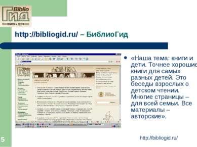 * http://bibliogid.ru/ – БиблиоГид «Наша тема: книги и дети. Точнее хорошие к...