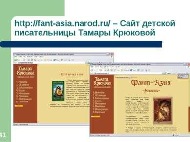 * http://fant-asia.narod.ru/ – Сайт детской писательницы Тамары Крюковой