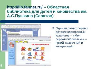 * http://lib.fannet.ru/ – Областная библиотека для детей и юношества им. А.С....