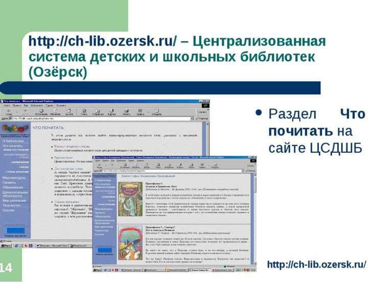 * http://ch-lib.ozersk.ru/ – Централизованная система детских и школьных библ...