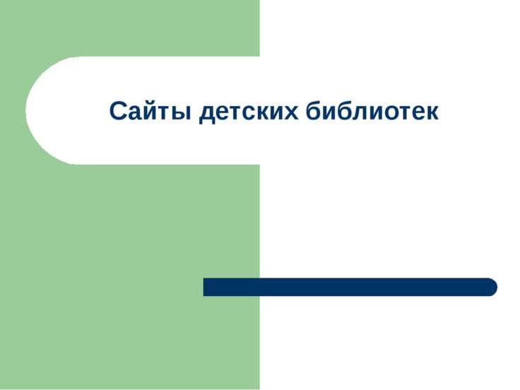 Сайты детских библиотек Что читать детям в Интернете: Краткий путеводитель по...