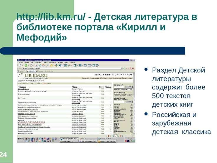* http://lib.km.ru/ - Детская литература в библиотеке портала «Кирилл и Мефод...