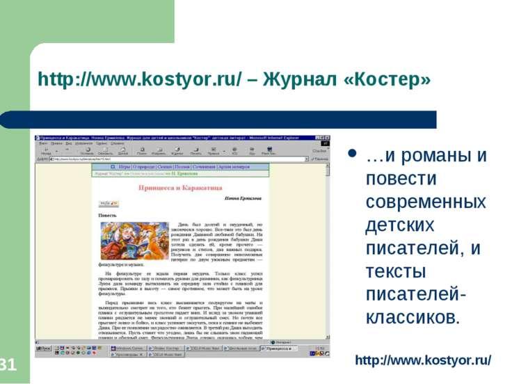 * http://www.kostyor.ru/ – Журнал «Костер» …и романы и повести современных де...