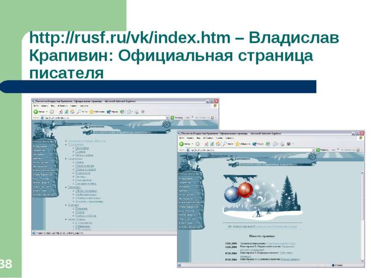 * http://rusf.ru/vk/index.htm – Владислав Крапивин: Официальная страница писа...