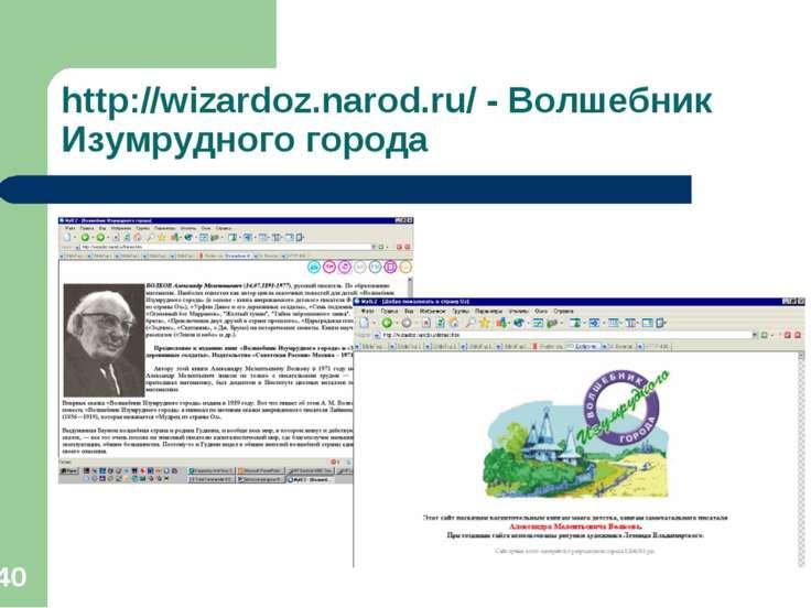 * http://wizardoz.narod.ru/ - Волшебник Изумрудного города