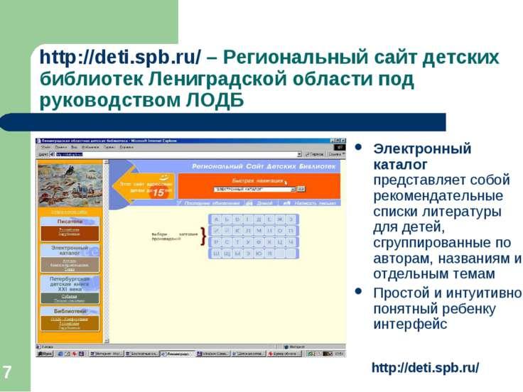 * http://deti.spb.ru/ – Региональный сайт детских библиотек Лениградской обла...