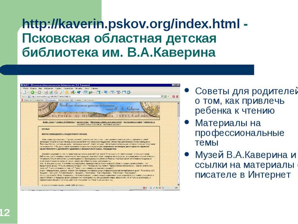 * http://kaverin.pskov.org/index.html - Псковская областная детская библиотек...