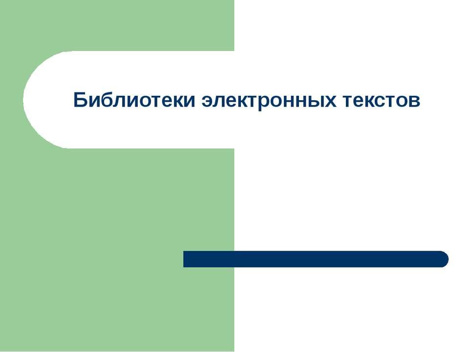 Библиотеки электронных текстов Что читать детям в Интернете: Краткий путеводи...