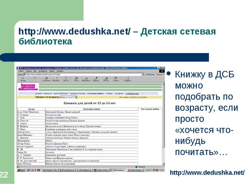 * http://www.dedushka.net/ – Детская сетевая библиотека Книжку в ДСБ можно по...