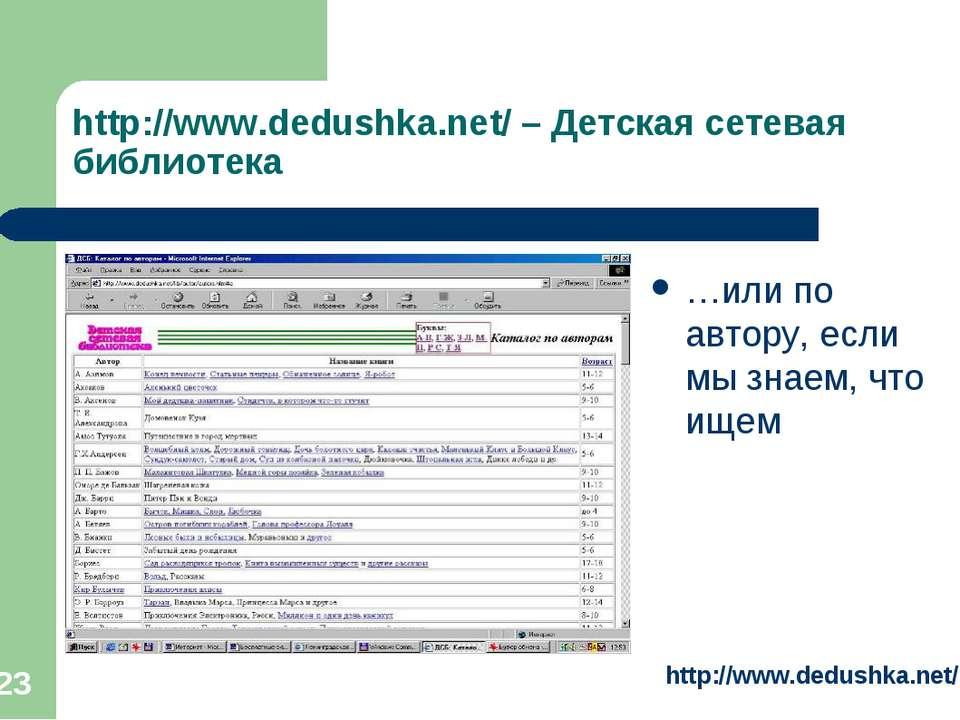 * http://www.dedushka.net/ – Детская сетевая библиотека …или по автору, если ...