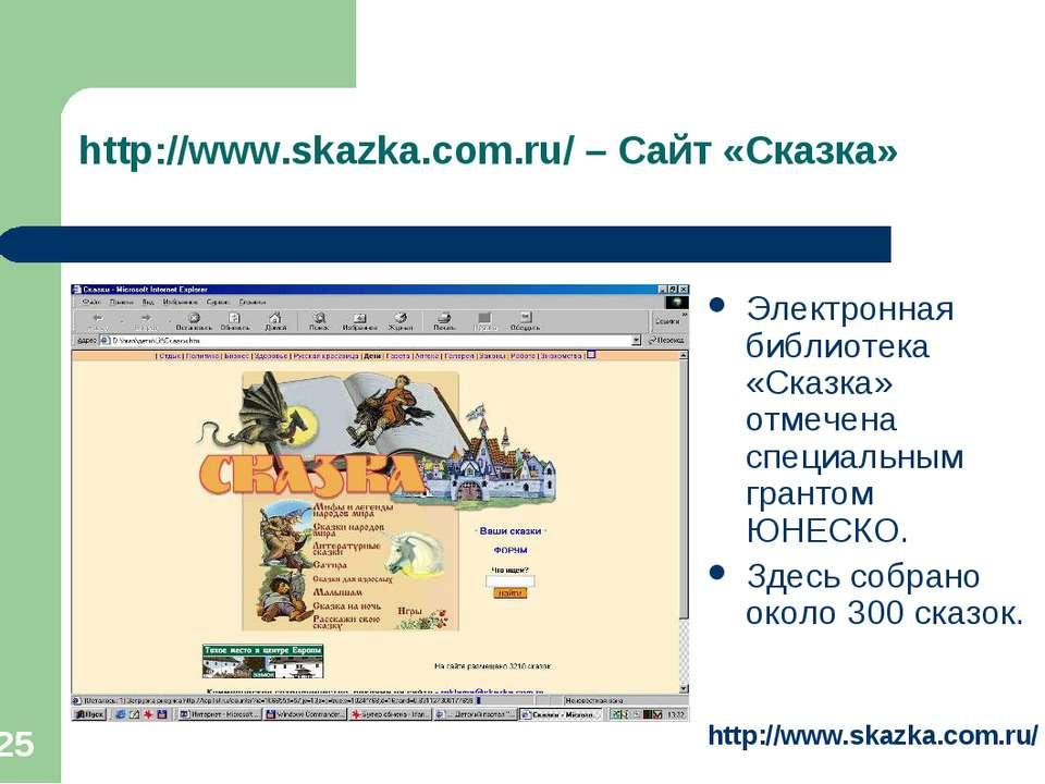 * http://www.skazka.com.ru/ – Сайт «Сказка» Электронная библиотека «Сказка» о...