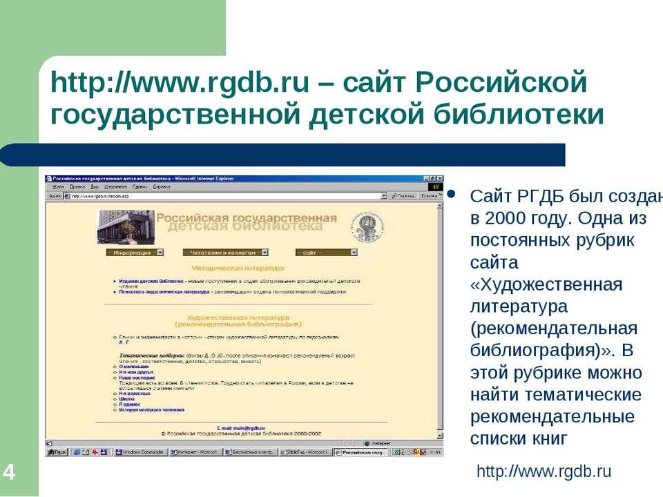 * http://www.rgdb.ru – сайт Российской государственной детской библиотеки Сай...