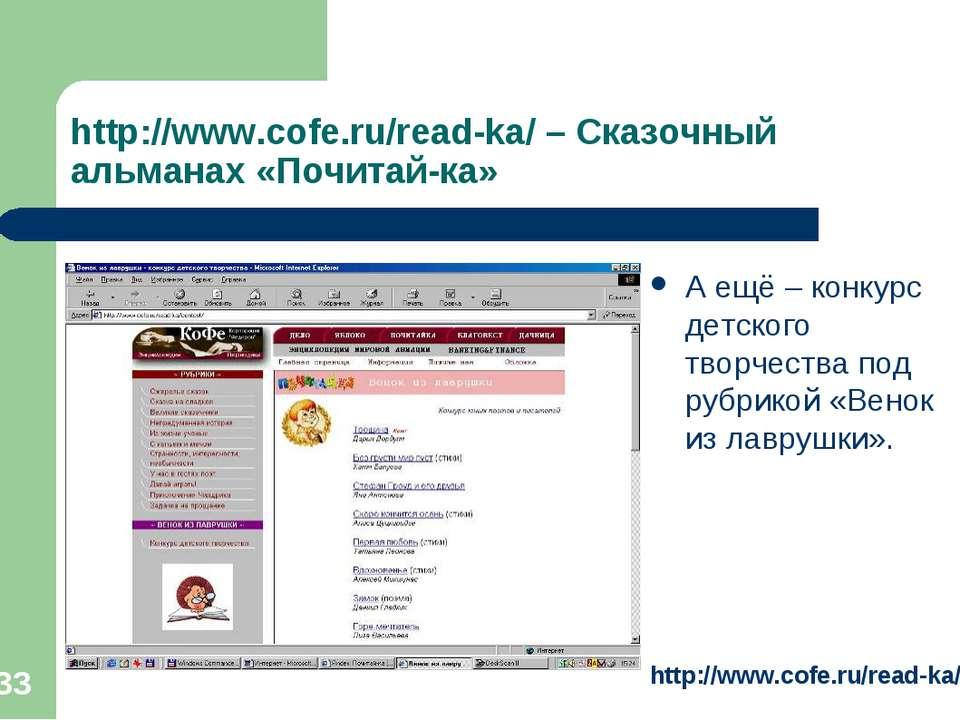 * http://www.cofe.ru/read-ka/ – Сказочный альманах «Почитай-ка» А ещё – конку...