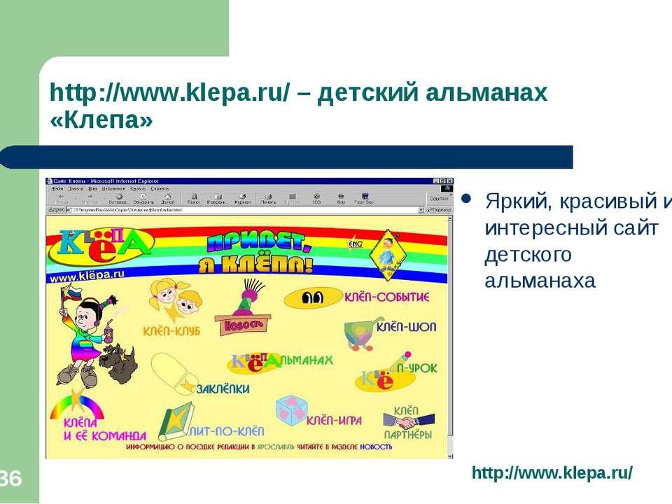 * http://www.klepa.ru/ – детский альманах «Клепа» Яркий, красивый и интересны...