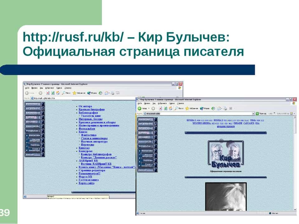 * http://rusf.ru/kb/ – Кир Булычев: Официальная страница писателя