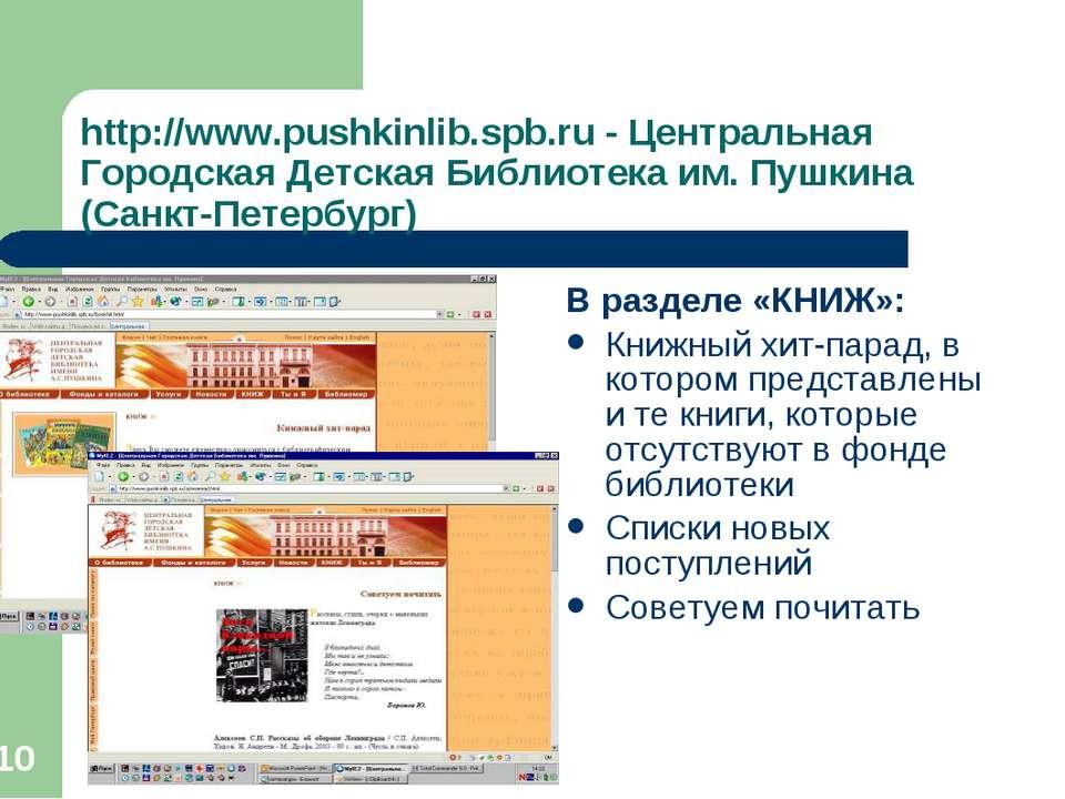 * http://www.pushkinlib.spb.ru - Центральная Городская Детская Библиотека им....