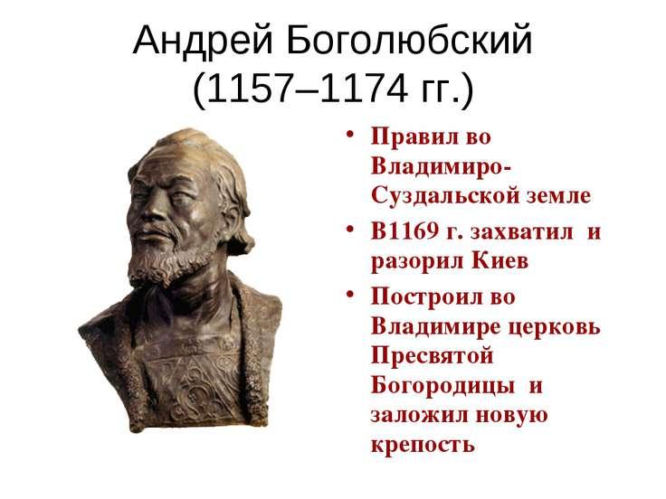 Андрей Боголюбский (1157–1174 гг.) Правил во Владимиро-Суздальской земле В116...