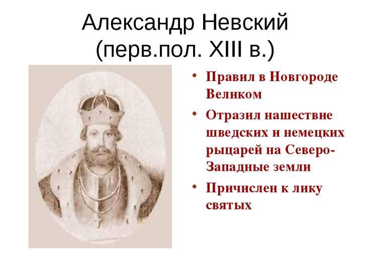 Александр Невский (перв.пол. XIII в.) Правил в Новгороде Великом Отразил наше...